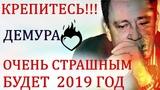 Степан Демура декабрь 2018 последний шанс подготовиться! прогноз на 2019 год - демура