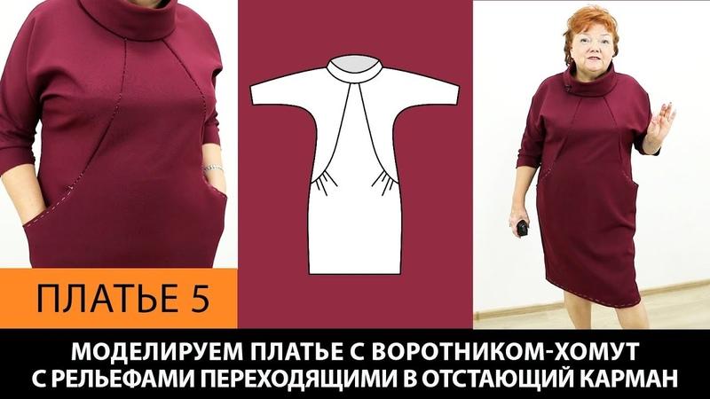 Платье с воротником-хомут, рельефами и отстающими карманами на основе платья без выкройки. Платье 5.