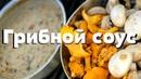 Грибной соус который исправит любое блюдо