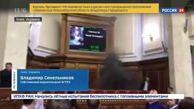 Новости на Россия 24 • Верховная Рада: дымовуха от депутата и драка с полицией