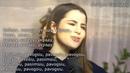 [text'as] ANIVAR - Украду (ft. DM) [remix]