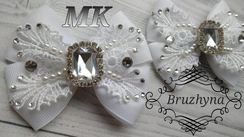 Бант из ленты 4см.с кружевом,стразами и бусинками.МК/4cm ribbon bow with lace, rhinestones and beads