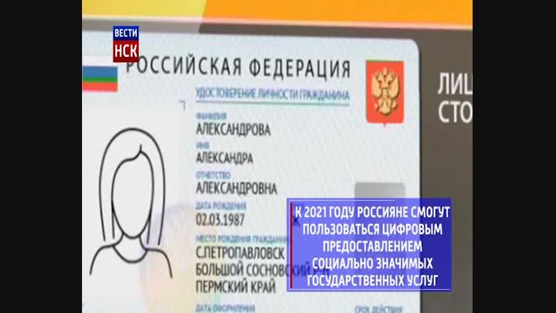 В России введут электронные паспорта в 2024 году