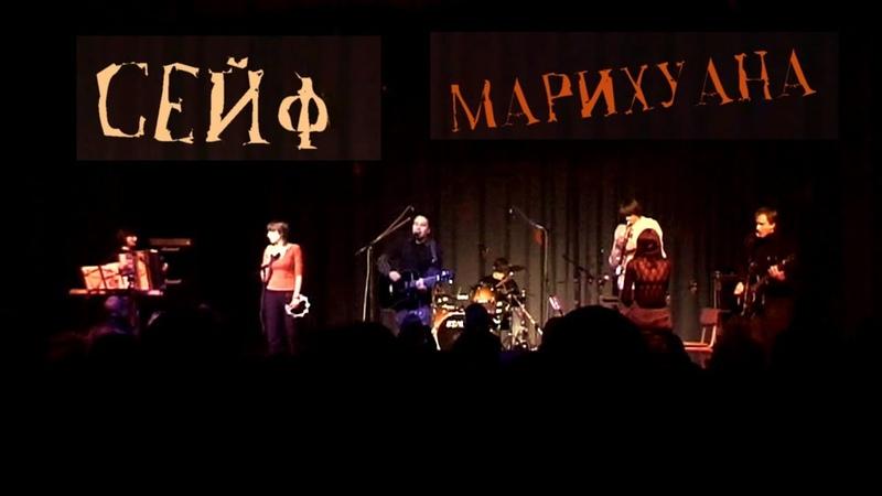 Сейф Марихуана Live 2007