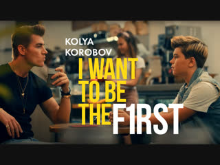 Kolya korobov i want to be the first (official music video)