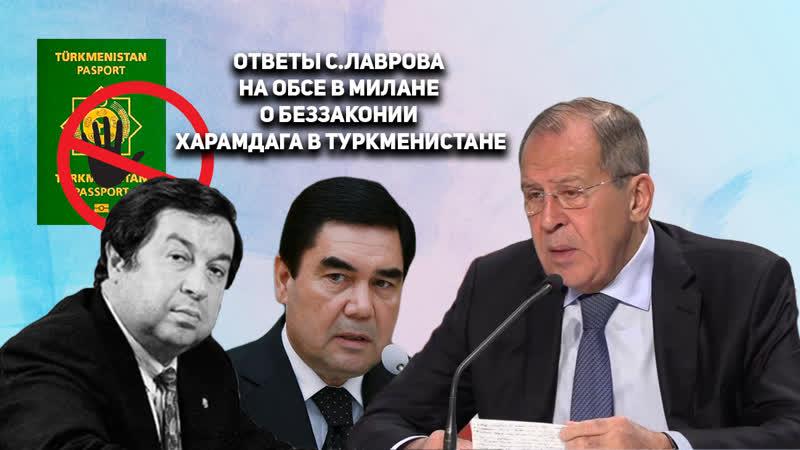 Туркменистан: Ответы С.Лаврова на ОБСЕ в Милане о Беззаконии Харамдага в Туркменистане