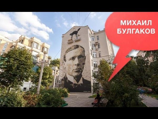 «История в лицах» Николай Сванидзе о Михаиле Булгакове