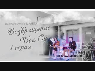 [Mania] 1/16 [720] Возвращение Бок Су / Bok-Soo's Back