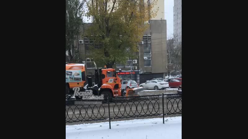 Снегоуборочная техника на улицах города 13.11.2018 Ростов-на-Дону Главный