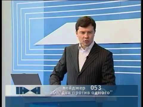 Два против одного Доренко Сергей Леонидович 2005