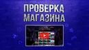 Проверка магазина - steam-grand.ru (PUBG БЕСПЛАТНО?)