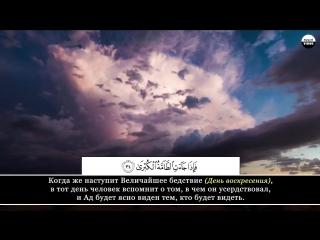 Ahmad Al Nufais. Сура 79 Ан-Назиат (Исторгающие)