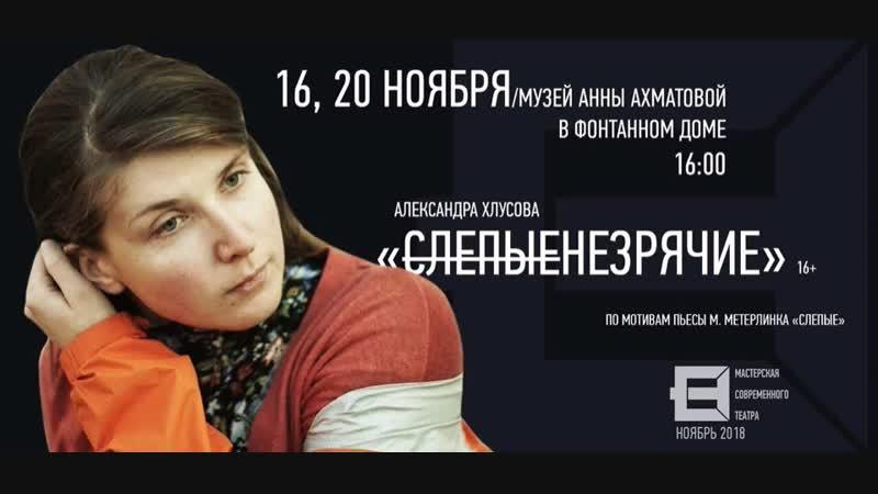 Эскиз Саши Хлусовой в музее А. Ахматовой в Фонтанном доме - Мастерская Современного Театра 2018