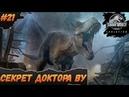 Jurassic World Evolution Сожрём всех посетителей DLC Секреты Доктора Ву 21