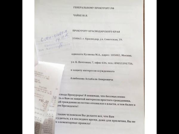 От адвоката Асхаба Алибекова для Ген. Прокурора