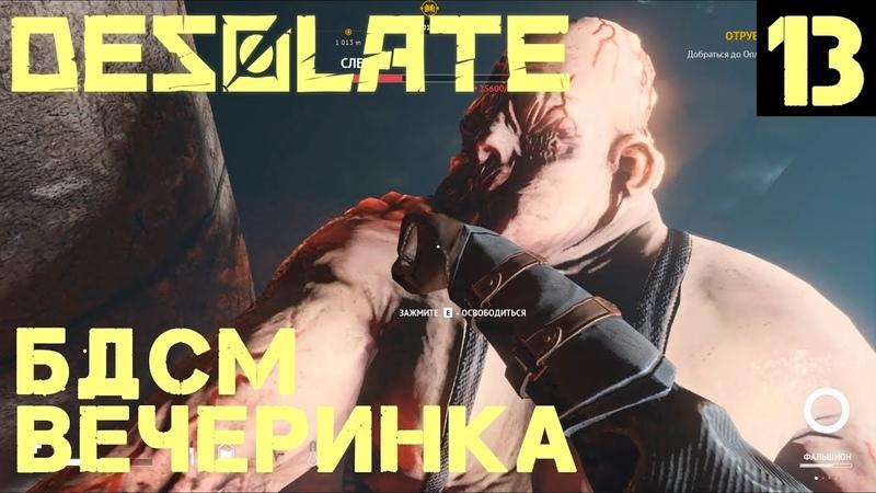 Desolate – прохождение. Хранитель Я.М.Ы - в гостях у Паджика. Fatal Error или дебил 80 уровня 13