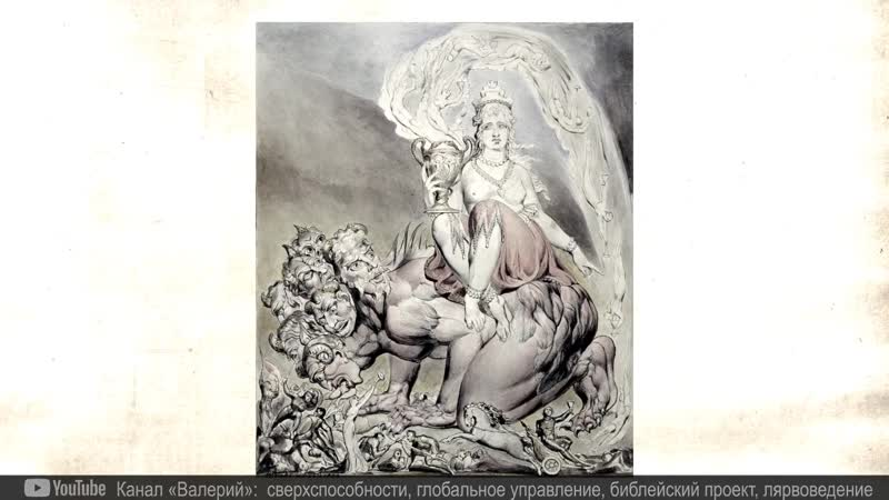 Папство Богиня Иштар Вавилон Рим Расшифровка тайных символов мировой власти