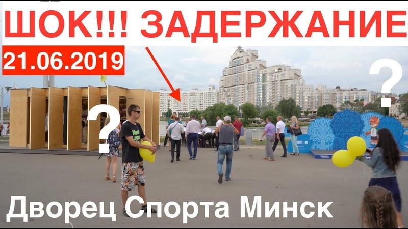Голодные игры Задержание активистов против интеграции с Россией