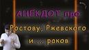 Самый смешной АНЕКДОТ про Наташу Ростову и Ржевского и раков