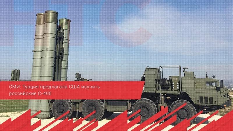 СМИ Турция предлагала США изучить российские С 400