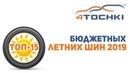 ТОП-15 летних бюджетных шин 2019 на 4 точки. Шины и диски 4точки - Wheels Tyres 4tochki