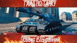 Korben Dallas(Топ стрелок)-ОБ.279(Р)-10700 УРОНАЧАСТЬ 1