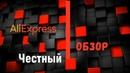 Новогодняя распаковка от Деда Волчары - Выпуск 1.