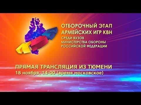 Финал отборочного этапа игры КВН среди команд вузов Мин. обороны РФ