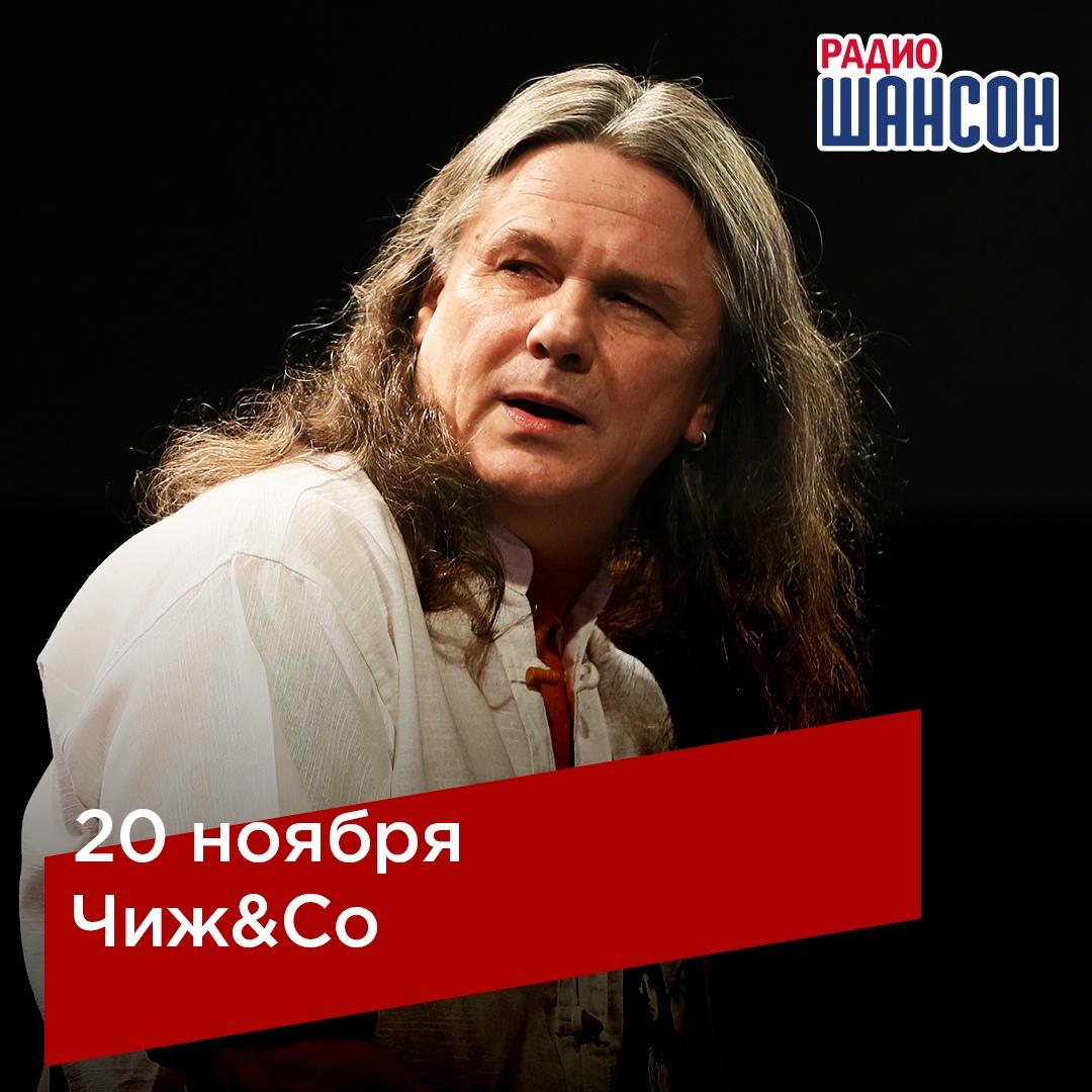 Афиша Красноярск Чиж & Co, 20 ноября в «Максимилианс» Красноярск