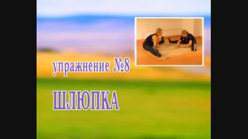 Бодифлекс Упражнение №8 Шлюпка