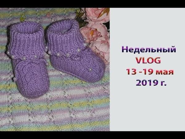 Недельный VLOG13-19 мая 2019 г. Покупки с Алиэкспресс. Процессы. Пинеточки