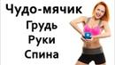 Упражнения для груди, упражнения для рук и мышц спины Фитнес дома с Катериной Буйда