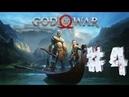 GOD OF WAR на ВЫСОКОЙ СЛОЖНОСТИ! 4 PS4 Pro