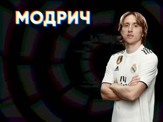 ГОЛ! Лука Модрич