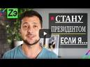 Зеленский: Если я стану президентом Украины, ТО Выборы президента Украины 2019