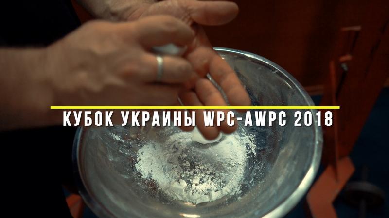 Приглашение на соревнования по строгому подъему на бицепс WPC AWPC