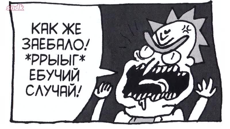 Сыендук нарисовал и озвучил комикс