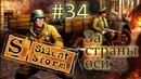 Операция Silent Storm /за страны оси/ (серия 34) Подземный завод Бергера