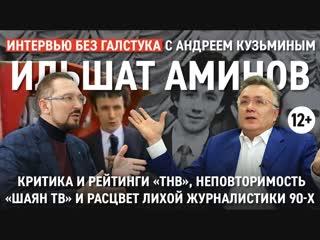 Критика ТНВ, Интернет vs ТВ, враги и работа в 90-е / Ильшат Аминов - Интервью без галстука