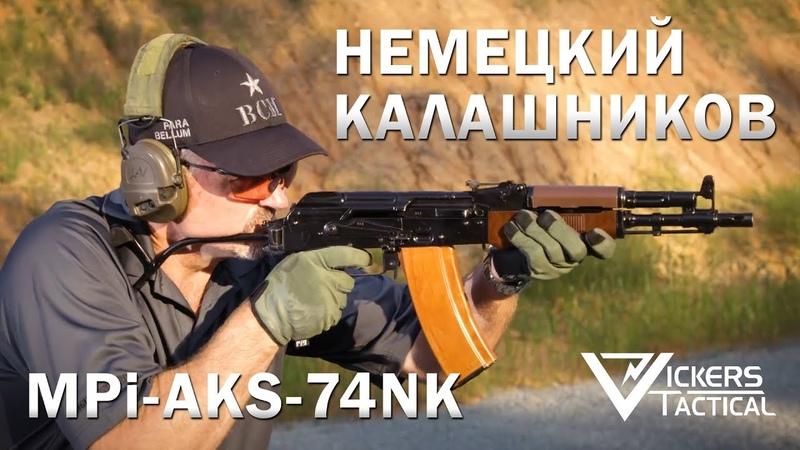 Немецкий Калашников MPi-AKS-74NK - Ларри Викерс (американский ветеран Дельта)