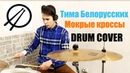 Мокрые кроссы — Тима Белорусских Drum cover
