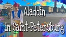 Алладин в Санкт Петербурге на ковре самолёте