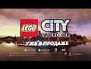 LEGO City Undercover премьерный трейлер 720p