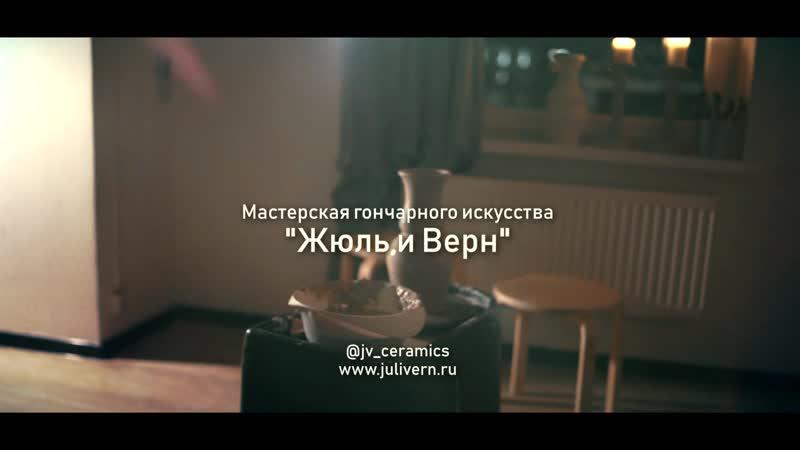 Гончарная мастерская Жюль и Верн