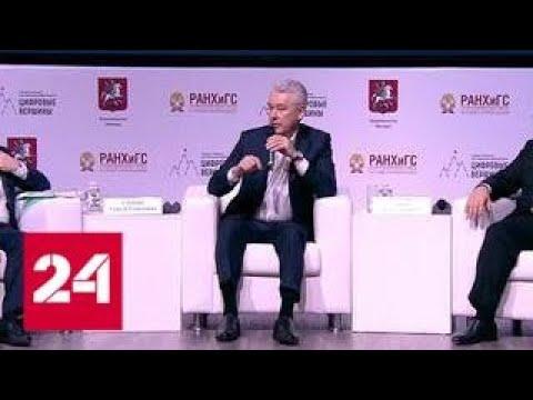 Панельная дискуссия Государство и бизнес на пути к цифровым вершинам - Россия 24
