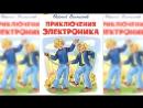 Приключения Электроника, Евгений Велтистов аудио книга