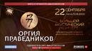 22.09.2018 - Оргия Праведников в Москве. Акустика