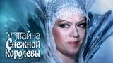 Тайна Снежной королевы (1986) Золотая коллекция