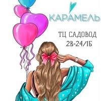 Карамель Тц Садовод 2В-24 1Б