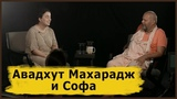 Авадхут Махарадж и Софа Диди